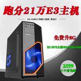 至强四核电脑e3 1230v2V3/8G高端独显游戏组装台式diy剑灵主机i7