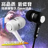 BYZ BYZ-SE516手机耳机运动电脑游戏mp3重低音带麦线控入耳式耳塞