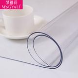 梦雅莉 餐桌布软质PVC软玻璃防水防烫塑料台布桌垫茶几垫透明磨砂