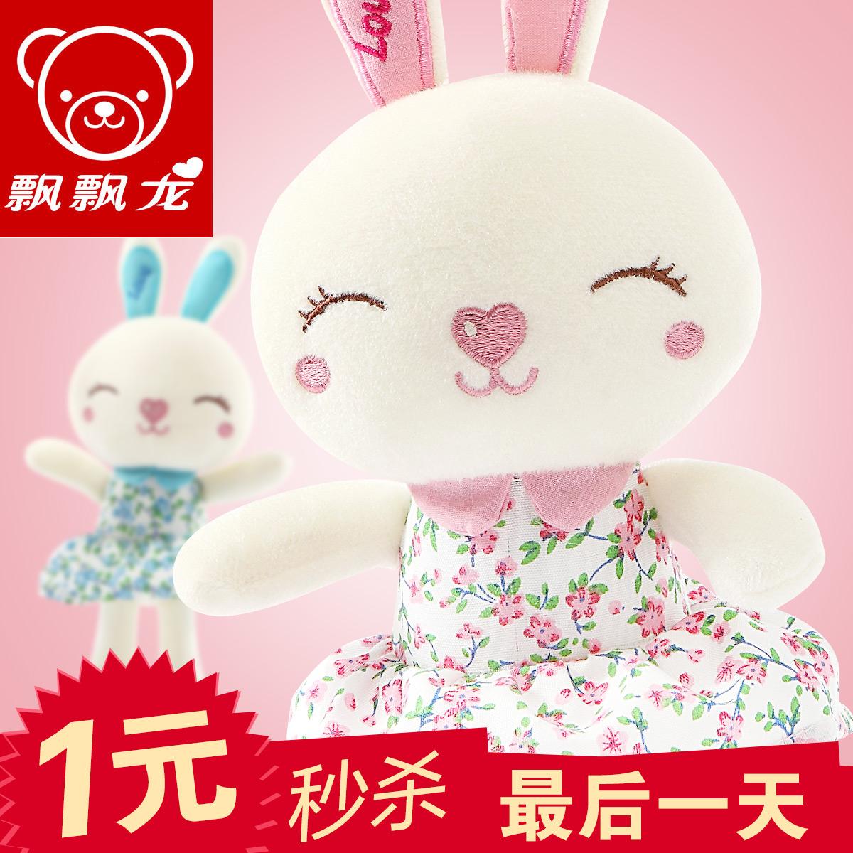 香味兔薰衣草小兔子大号毛绒玩具兔公仔萌萌兔玩偶娃娃生日礼物女 ¥:48.00 已售128件 (有385人评论)