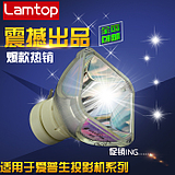 LAMTOP适用于索尼 VPL-EX225/EX226/SX516/SX125/SX535投影机灯泡