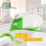 金榕 吸油布  50片装纯棉纱布抹布 厨房清洁布洗碗布 吸油易清洗