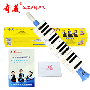27键口风琴品牌排行 27键口风琴简单乐谱 27键口风琴什么牌子好 欢迎