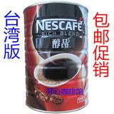 包邮雀巢纯咖啡*醇品500g克100%纯黑台湾版咖啡罐装*非超市版听装