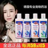 德国特瑞仕悦蓝香波真菌型/抑菌型/过敏型/除虫型 宠物猫狗药浴液