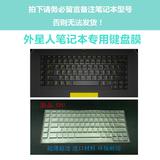 外星人 Alienware15 键盘保护膜15.6寸游戏本键盘凹凸贴套罩