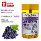 澳洲代购Healthy Care Grape seed澳大利亚葡萄籽胶囊300粒