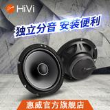 【厂家直销】HiVi惠威汽车音响6.5寸同轴喇叭CF260II正品带票