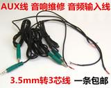 库存diy音频线 喇叭线 信号线 3.5内接线 对录线电脑小音箱维修线