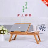 床上电脑桌可折叠整装简易楠竹桌子宿舍散热器懒人书桌笔记本用