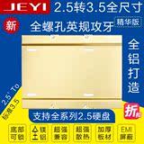2.5寸转3.5寸台式机硬盘位支架 带防震 SSD固态硬盘托架 佳翼K108
