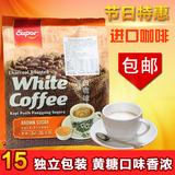 马来西亚进口super超级怡保炭烧白咖啡540g 加黄糖更浓郁限区包邮