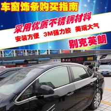 福特改装新款福克斯车窗饰条12款福克斯车窗亮条新福克斯高清图片