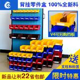 超低包邮组立式背挂式零件盒加厚塑料盒螺丝盒仓储货架五金元件盒