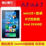 酷比魔方 iwork8旗舰版 WIFI 32GB 8英寸四核WIN10双系统平板电脑