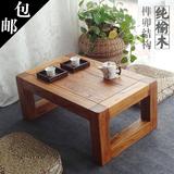 家装狂欢节老榆木炕桌简约实木飘窗桌阳台榻榻米茶几窗台桌地台桌