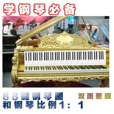 乐优右脑88键钢琴键盘图对照图钢琴纸键盘比例1:1练指法 2