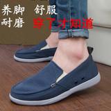 夏季正宗老北京布鞋透气低帮男士帆布鞋软底一脚蹬亚麻休闲鞋大码