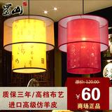 蜀山 现代中式灯布艺羊皮灯单头客厅餐厅灯茶楼火锅店灯过道吊灯