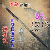 特价钓鱼竿3.6/4.5/5.4/6.3/7.2米手竿 鱼竿 溪流竿 垂钓渔具用品