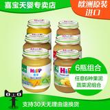 【欧洲原装进口】喜宝果泥组合装125gx6瓶(6种口味)
