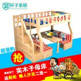 实木子母床带书桌上床下桌高低床上下床带护栏组合床儿童床双层床