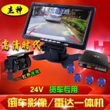 24V货车 汽车红外夜视摄像头高清倒车影像系统一体可视倒车雷达