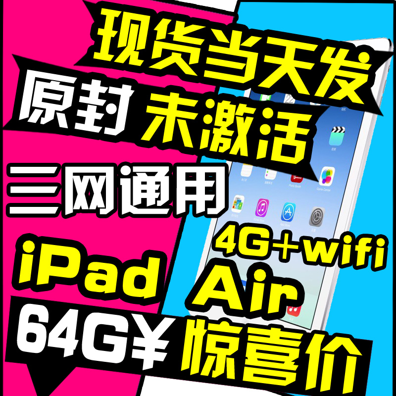 Apple/苹果 iPad Air 64G 4G WIFI版 ipad5 平板电脑 ipadair