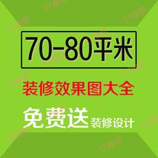 70-80平米小户型装修效果图家庭装修设计素材室内装饰效果