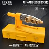 艾瑞泽电子恒温水管PPR管热熔器热熔机热容器热合塑焊机焊接器