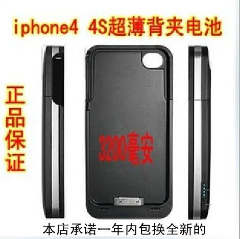 苹果iphone4 iphone4s背夹电池