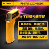 FLUKE/福禄克 F59手持式红外测温仪 红外线温度计 测温枪 温度表