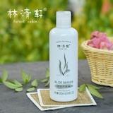 【特价包邮】林清轩活性芦荟液250m l爽肤水化妆水补水保湿控油