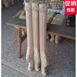 东阳木雕家具脚欧式电视柜立柱实木家具边柱柜子配件家具脚
