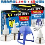 雷达电热蚊香液组合1器+3瓶液无香(1拖线加热器+152晚蚊香液)