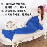 美人鱼毯子尾巴沙发毯单人小盖毯加厚毛毯编织绒毯针织单件羊毛毯