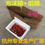 4号泡沫箱/保温箱/冷藏/蔬菜水果/牛排冷冻/邮政箱带配套三层纸箱