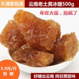 包邮农家手工多晶黄冰糖块散装云南特产老冰糖甘蔗糖500克批发糖