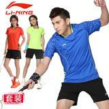 团购李宁羽毛球服套装男女夏圆领短袖情侣款成人运动衣服速干吸汗