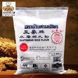 烘焙原料 泰国进口三象水磨糯米粉 冰皮月饼 糯米糍 汤圆原装500g