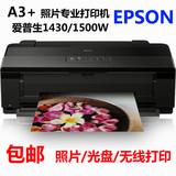 包邮 爱普生1430/1500W六色喷墨打印机 A3+幅面照片光盘无线打印