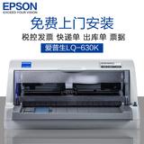 爱普生LQ-630K针式打印机税控发票出库单票据打印淘宝快递单连打