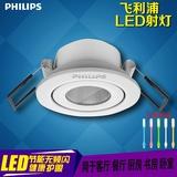 飞利浦LED射灯cob 3W天花牛眼服装店超薄嵌入式客厅孔背景墙灯