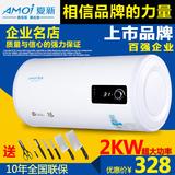 Amoi/夏新 储水式热水器电热水器40/50/60/80升包邮联保