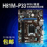 MSI/微星 H81M-P33 H81 高性价比 全固态主板 1150接口 搭配G3220