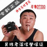 尼康 D7200单机 18-105 18-140 16-85套机 nikon 全新港货 吴玮