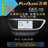 飞歌G6S安卓2015款新英朗导航15款英朗导航专用DVD 别克导航