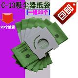 包邮20个装适配松下吸尘器配件C-13集纸袋垃圾袋滤尘袋子MC-CA291