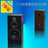 超值12寸经典设计HIFI无源三分频落地音箱 音响 高中低音隔离