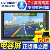 现代H35汽车导航仪 7寸便携式车载GPS导航仪电子狗测速倒车一体机
